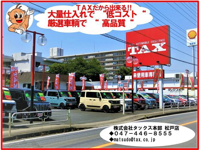 未使用車専門店 タックス本部 松戸店(1枚目)