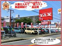 未使用車専門店 タックス本部 松戸店