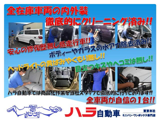 株式会社 ハラ自動車 ミニバン・ワンボックス専門店(1枚目)