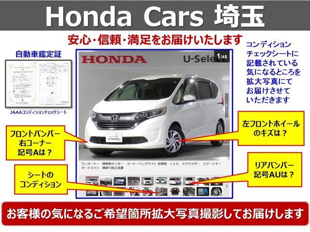 Honda Cars 埼玉 U-Select 川口(6枚目)