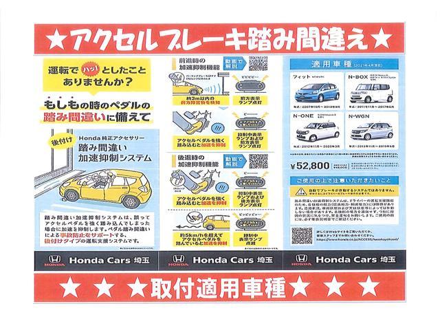 Honda Cars 埼玉 U-Select 三郷(4枚目)