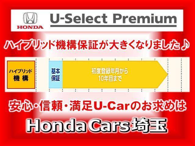 Honda Cars 埼玉 U-Select 三郷(5枚目)