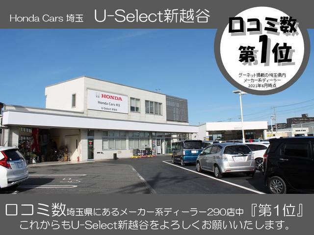 Honda Cars 埼玉 U-Select 新越谷
