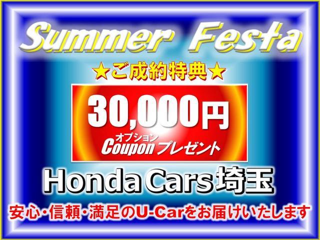 Honda Cars 埼玉 U-Select 新越谷(1枚目)