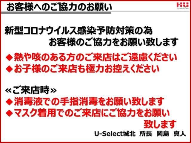 (株)ホンダユーテック U-Select城北(5枚目)
