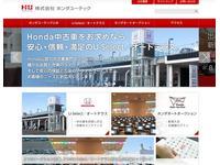 (株)ホンダユーテック U-Select城北