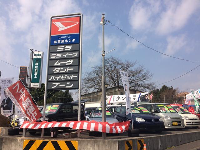 (株)東武ホンダ