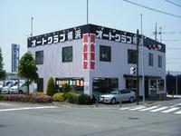 (有)オートクラブ横浜