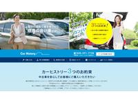 CAR HISTORY (株)カーヒストリー
