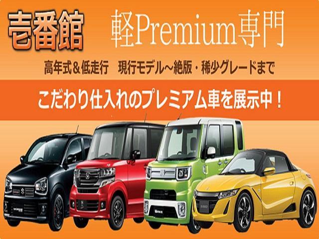 カープロジェクト壱番館 〜軽Premium専門店〜
