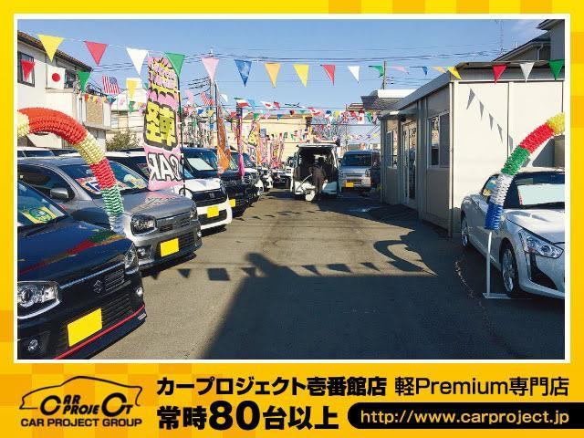 カープロジェクト壱番館 〜軽Premium専門店〜(1枚目)