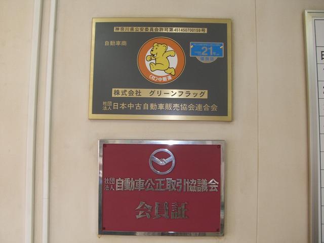 安心と保証の日本中古自動車販売協会連合会と自動車公正取引協議会加盟店です。