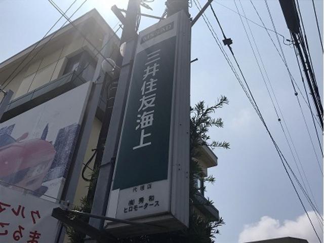 ヒロモータース (株)秀和