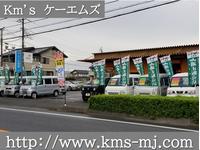☆Km's(ケーエムズ)は幅広いラインナップの新車・中古車をお取扱しております。