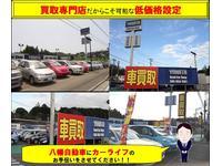 八幡自動車では、地域密着をモットーに車ユーザーのお役に立ちたいと考えております。