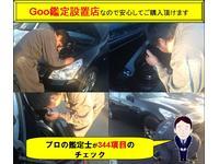 八幡自動車ではご覧いただく皆様にご安心頂けますようGoo鑑定を積極的に取り入れております。