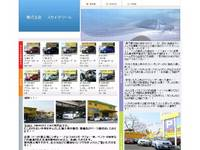 SKY DREAM(株)スカイ・ドリーム