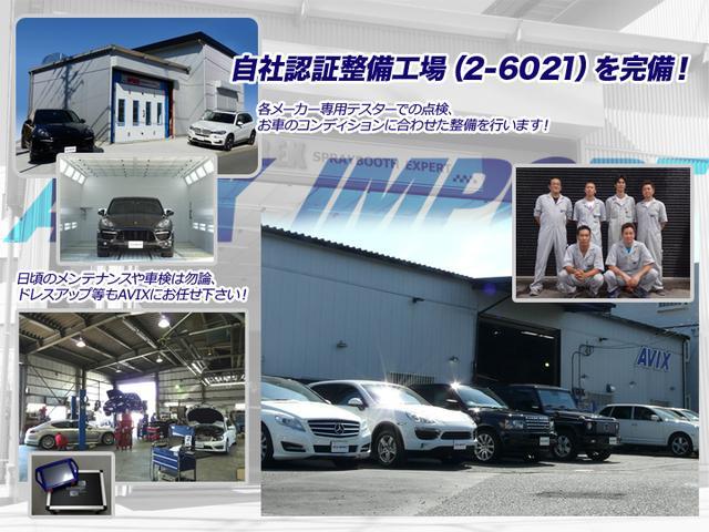 【自社認証整備工場(2−6021)完備】