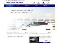 ダイハツ昭島多摩大橋店 株式会社ロイヤルオート