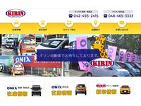 ONIX清瀬・新座店  (株)キリン自動車