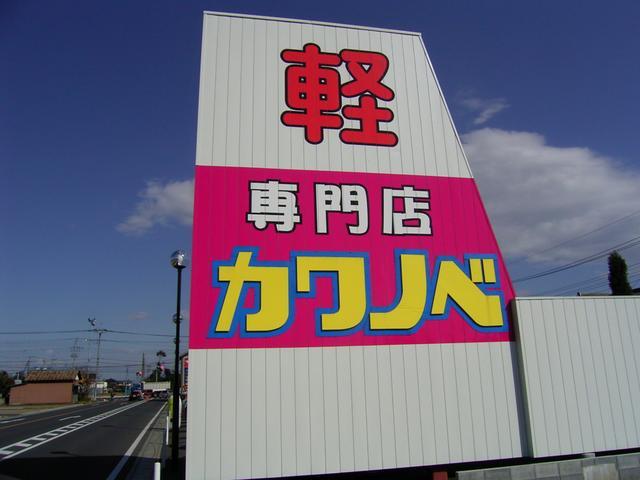 オートPAX 川野辺自動車販売(株) 羽生122号バイパス店(4枚目)