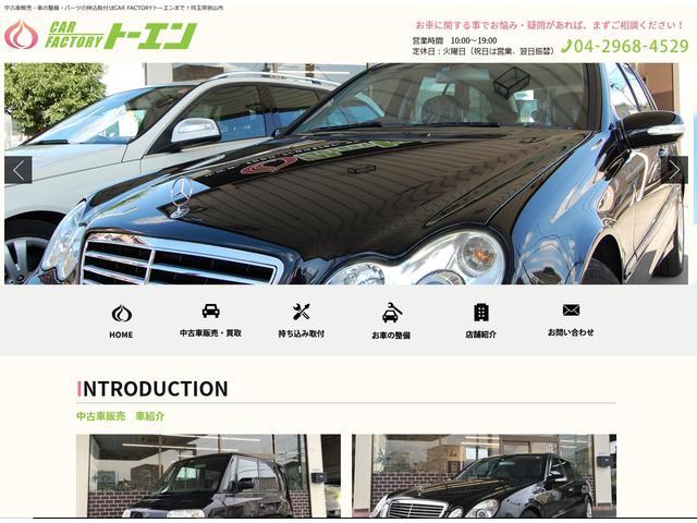 保証付販売店 CAR FACTORY トーエン (カーファクトリー トーエン)(1枚目)