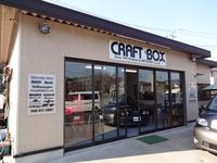 CRAFT BOX クラフトボックス