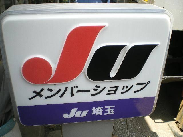 安心のJU埼玉加盟店です。