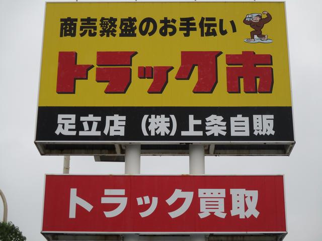 トラック市 東京足立店 (株)上条自販(2枚目)
