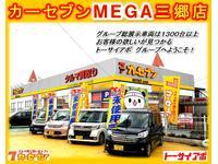 カーセブンMEGA三郷店 (株)トーサイ