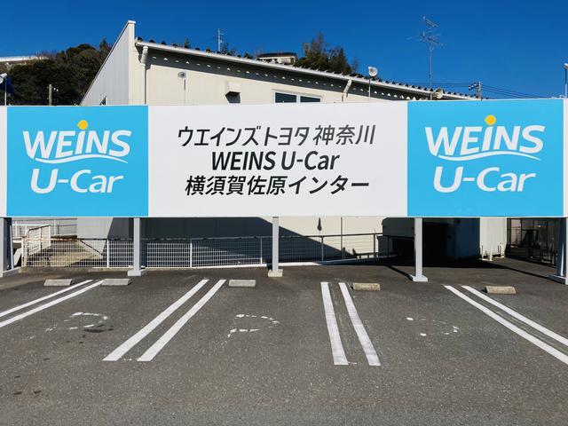 ネッツトヨタ神奈川(株) U-Car横須賀佐原