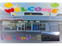 トヨタモビリティ東京(株)U−Car石神井店
