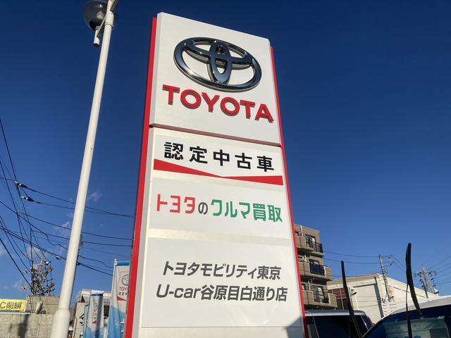 トヨタモビリティ東京(株)U-Car谷原目白通り店(3枚目)