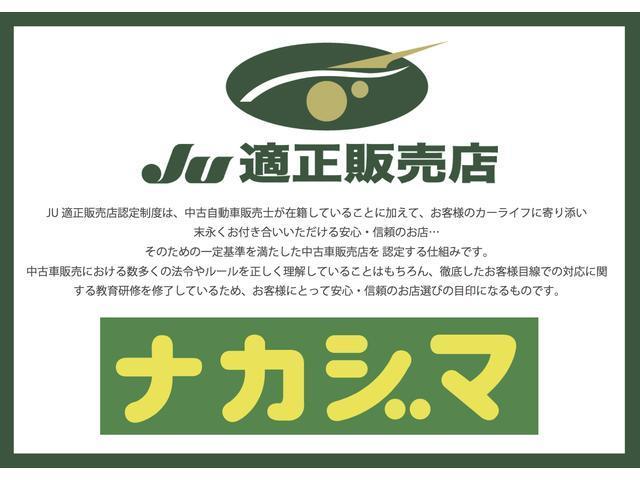 ナカジマ ふじみ野店 JU適正販売店(5枚目)