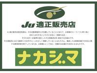 ナカジマ 大井店 JU適正販売店