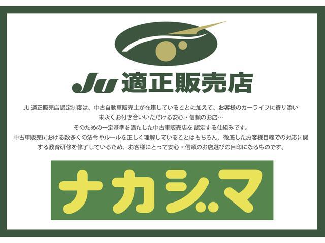 ナカジマ 大宮店 JU適正販売店
