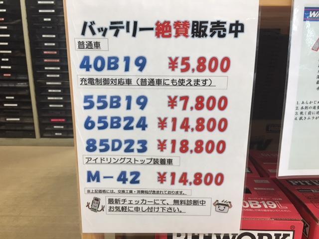価格 車 バッテリー