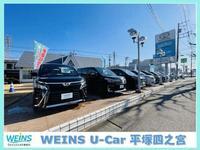 ネッツトヨタ神奈川(株) U−Car平塚