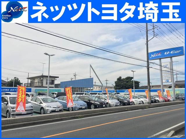 ネッツトヨタ埼玉(株) 北本マイカーセンター