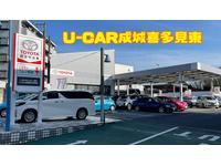 トヨタモビリティ東京(株)U-Car成城喜多見東店