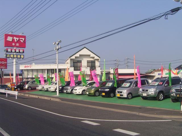 ミヤマ自動車販売(株) 本店(2枚目)