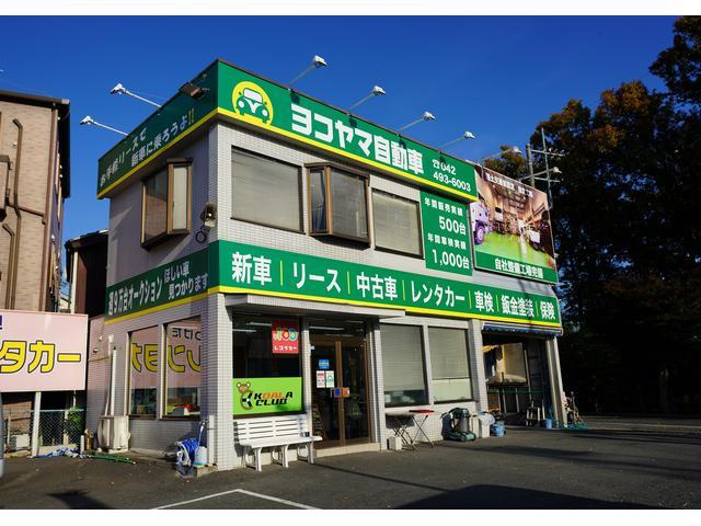 ヨコヤマ自動車販売株式会社(1枚目)