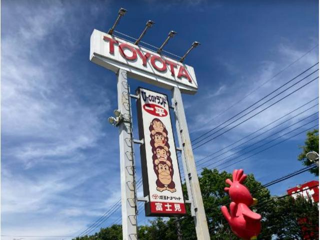 埼玉トヨペット(株) U-carランド 一平 富士見店(6枚目)