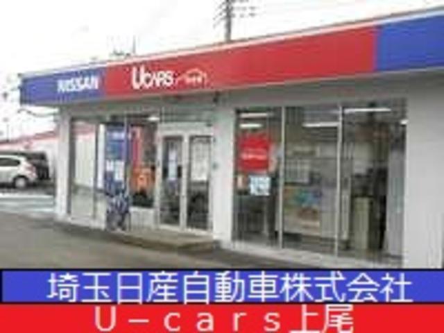 埼玉日産自動車(株) U-cars上尾
