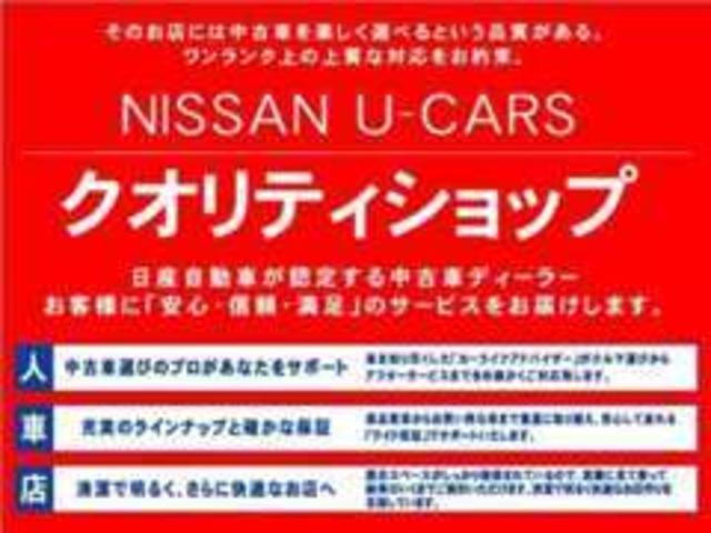 埼玉日産自動車(株) U-cars上尾(1枚目)