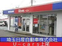 埼玉日産自動車(株) U−cars上尾