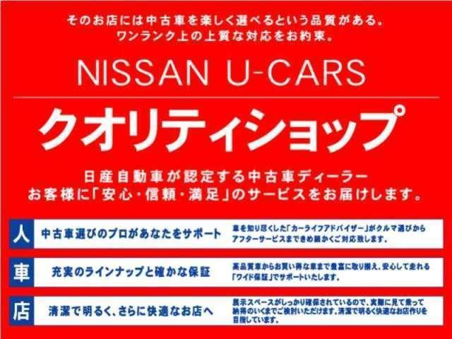 埼玉日産自動車(株) U-cars熊谷(1枚目)