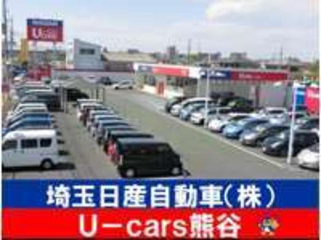 埼玉日産自動車(株) U-cars熊谷(3枚目)