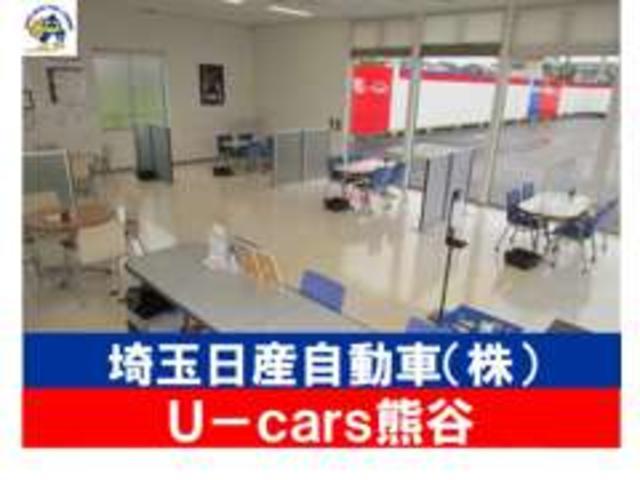 埼玉日産自動車(株) U-cars熊谷(4枚目)