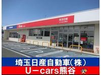 埼玉日産自動車(株) U-cars熊谷